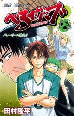 Beelzebub 8 Manga