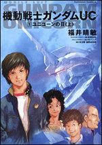 Kidou Senshi Gundam UC 1 Roman