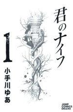 Kimi no Knife 1 Manga