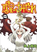 SAMIDARE, Lucifer and the biscuit hammer 4 Manga