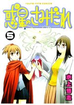 SAMIDARE, Lucifer and the biscuit hammer 5 Manga