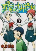 SAMIDARE, Lucifer and the biscuit hammer 7 Manga