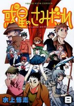 SAMIDARE, Lucifer and the biscuit hammer 8 Manga