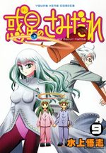 SAMIDARE, Lucifer and the biscuit hammer 9 Manga