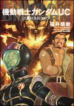 Kidou Senshi Gundam UC 7 Roman