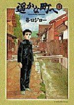 Quartier Lointain 1 Manga
