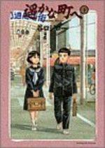 Quartier Lointain 2 Manga