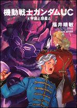 Kidou Senshi Gundam UC 8 Roman
