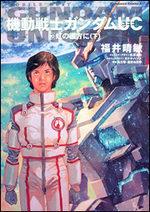 Kidou Senshi Gundam UC 10 Roman