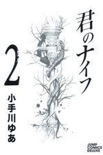 Kimi no Knife 2 Manga