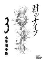 Kimi no Knife 3 Manga