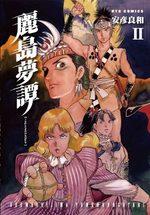 Uruwashijima Yume Monogatari 2 Manga