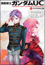 Kidou Senshi Gundam UC 5 Roman