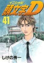Initial D 41 Manga
