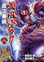 Naoe Kanetsugu - Maeda Keiji Tsuki Gatari 8 Manga