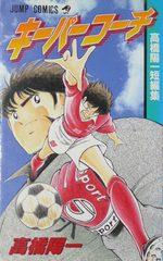 Keeper Coach 1 Manga