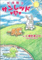 couverture, jaquette Tentai Senshi Sunred 3