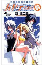Hata Kenjirô - Shoki Sakuinshû - Hayate no Gotoku! Mae 1 Manga
