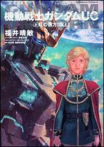 Kidou Senshi Gundam UC 9 Roman