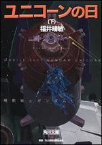 Kidou Senshi Gundam UC 2 Roman