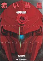 Kidou Senshi Gundam UC 3 Roman
