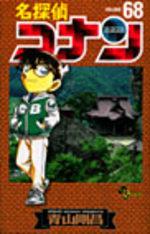 Detective Conan 68