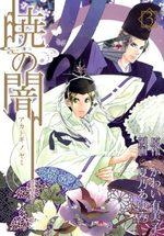 Akatsuki no Yami 3