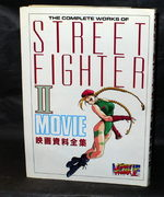 The complete works of Street Fighter II Movie 1 Artbook