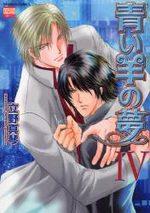 Aoi Hitsuji no Yume 4 Manga
