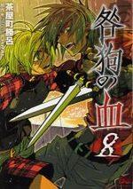 Togainu No Chi 8 Manga