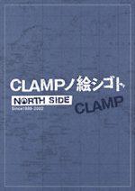 Clamp North Side 1 Artbook