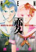 Hen 1 Manga