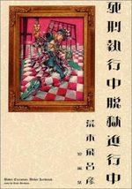 Under Execution, Under Jailbreak 1 Manga