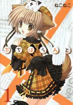 Petite Hound 1 Manga