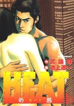 Heat 16 Manga