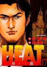 Heat 17 Manga