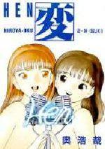 Hen 2 Manga