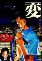 Hen 6 Manga