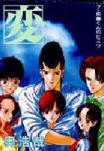 Hen 7 Manga