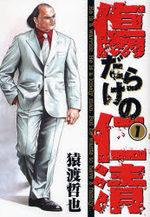 Kizudarake no Jinsei 1 Manga