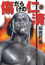 Kizudarake no Jinsei 2 Manga