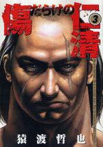 Kizudarake no Jinsei 3 Manga