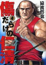 Kizudarake no Jinsei 4 Manga