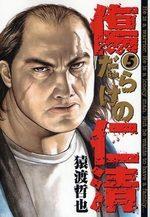Kizudarake no Jinsei 5 Manga