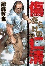 Kizudarake no Jinsei 7 Manga