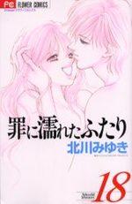 Forbidden Love 18 Manga