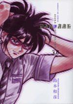 ASUKA@future.come 3 Manga