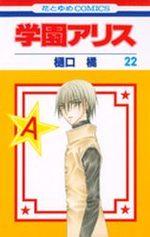 L'académie Alice 22 Manga