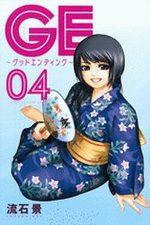 GE Good Ending 4 Manga