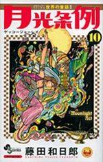 Moonlight Act 10 Manga